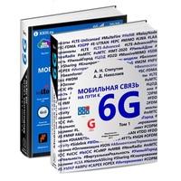 Мобильная связь на пути к 6G. Комплект в двух книгах