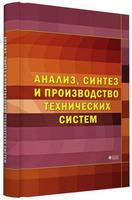 Анализ, синтез и производство технических систем