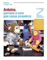 Arduino, датчики и сети для связи устройств. Издание 2-е