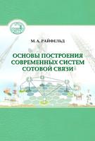 Основы построения современных систем сотовой связи