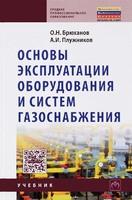 Основы эксплуатации оборудования и систем газоснабжения