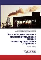 Расчет и диагностика транспортирующих машин металлургических агрегатов