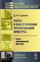 Расчет и конструирование трубопроводной арматуры: Расчет трубопроводной арматуры. Издание 6-е