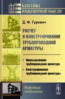 Расчет и конструирование трубопроводной арматуры: Промышленная трубопроводная арматура. Конструирование трубопроводной арматуры. Издание 6-е
