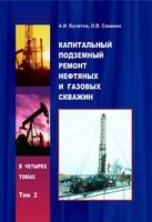 Капитальный подземный ремонт нефтяных и газовых скважин. Том 2