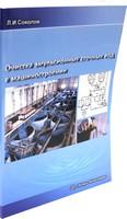 Очистка эмульсионных сточных вод в машиностроении. Издание 2-е, доп. и перераб.