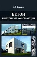 Бетон и бетонные конструкции. Издание 2-е, переработанное и дополненное