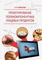 Проектирование поликомпонентных пищевых продуктов