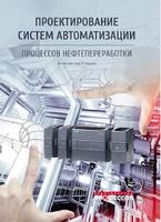 Проектирование систем автоматизации процессов нефтепереработки
