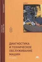 Диагностика и техническое обслуживание машин. Изд.2-е, перераб. и доп.