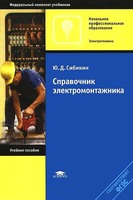 Справочник электромонтажника. Издание 5-е