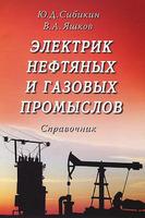 Электрик нефтяных и газовых промыслов: справочник