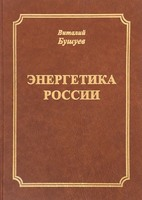 Энергетика России. Т. 1: Потенциал и стратегия реализации