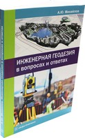 Инженерная геодезия в вопросах и ответах