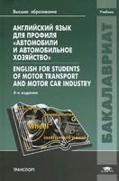 """Английский язык для профиля """"Автомобили и автомобильное хозяйство"""" = English for students of Motor transport and motor car industry. Изд. 4-е."""
