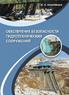 Обеспечение безопасности гидротехнических сооружений