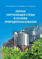 Охрана окружающей среды и основы природопользования