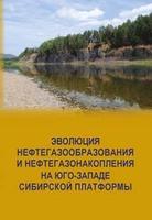 Эволюция нефтегазообразования и нефтегазонакопления на юго-западе Сибирской платформы