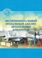 Экспериментальный модальный анализ летательных аппаратов