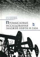 Промысловые исследования залежей нефти и газа