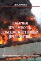 Пожарная безопасность сельскохозяйственных предприятий. Издание 3-е