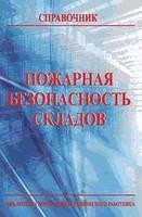 Пожарная безопасность складов: Справочник. Издание 5-е, с изм.