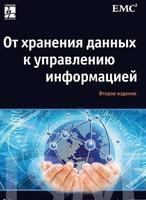 От хранения данных к управлению информацией. Издание 2-е