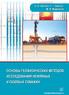 Основы геофизических методов исследования нефтяных и газовых скважин
