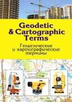 Геодезические и картографические термины