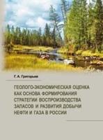 Геолого-экономическая оценка как основа формирования стратегии воспроизводства запасов и развития добычи нефти и газа в России