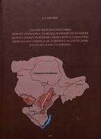 Геология и перспективы нефтегазоносности венда и нижнего кембрия центральных районов Сибирской платформы (Непско-Ботуобинская, Байкитская антеклизы и Катангская седловина)