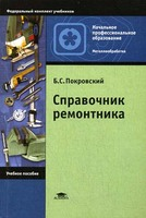 Справочник ремонтника