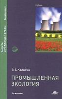 Промышленная экология. Издание 5-е, испр. и доп.