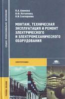 Монтаж, техническая эксплуатация и ремонт электрического и электромеханического оборудования. Издание 13-е