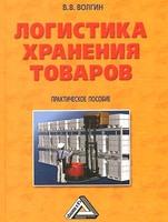 Логистика хранения товаров: Практическое пособие. Издание 3-е