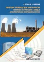 Управление производством электроэнергии на тепловых электростанциях с помощью автоматизированных информационных систем