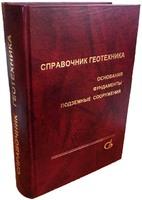 Справочник геотехника.Основания,фундаменты и подземные сооружения. Издание 2-е, доп. и перераб.