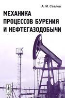 Механика процессов бурения и нефтегазодобычи
