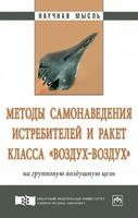 Методы самонаведения истребителей и ракет класса «воздух–воздух» на групповую воздушную цель
