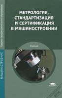 Метрология, стандартизация и сертификация в машиностроении. Издание 6-е