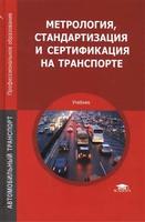 Метрология, стандартизация и сертификация на транспорте. Издание 7-е