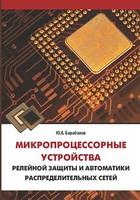 Микропроцессорные устройства релейной защиты и автоматики распределительных сетей