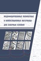 Модифицированные полимерные и композиционные материалы для северных условий