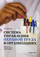 Система управления охраной труда в организациях. Издание 3-е, перераб. и доп.