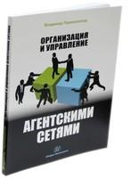 Организация и управление агентскими сетями