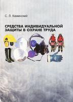 Средства индивидуальной защиты в охране труда