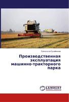 Производственная эксплуатация машинно-тракторного парка