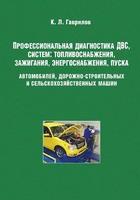 Профессиональная диагностика ДВС, систем: топливоснабжения, зажигания, энергоснабжения, пуска автомобилей, дорожно-строительных и сельскохозяйственных машин. Издание 3-е, испр. и доп.