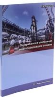 Переработка и утилизация нефтесодержащих отходов. Издание 2-е, доп. и перераб.