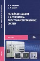Релейная защита и автоматика электроэнергетических систем. Издание 5-е